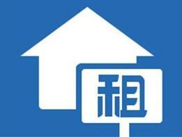 """北京租房新政:""""N+1""""模式不受政策支持"""