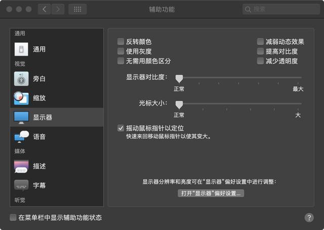 教程:如何定制你的Mac显示器