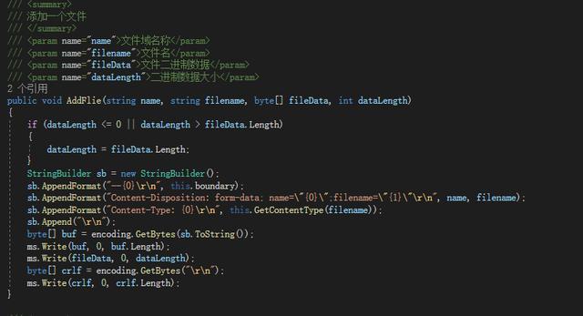 C#模拟HTTP请求发送二进制文件