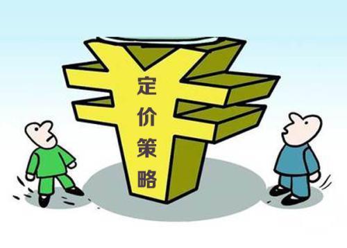 淘宝中小卖家必看的五种商品定价方法
