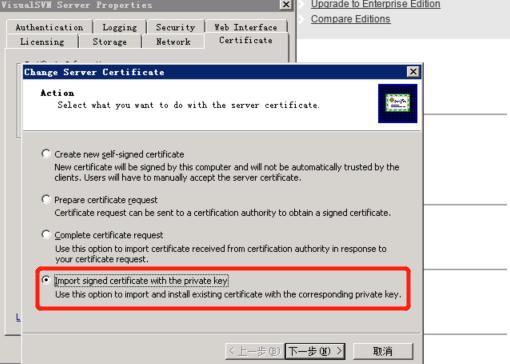 apache、IIS、exchange等各种环境配置SSL证书