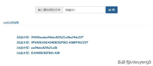 超棒的MD5加密工具