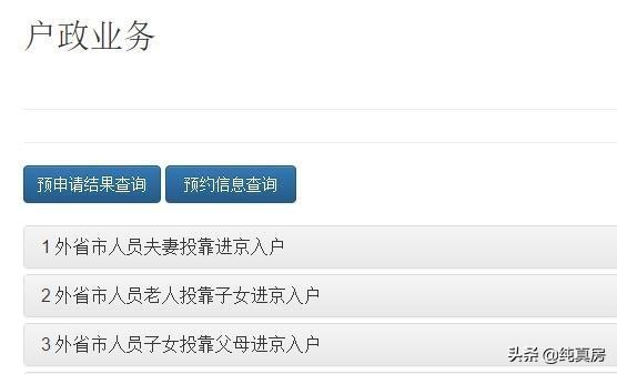 北京户口投靠可网上预审核