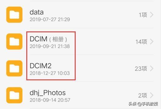 手机中的英文文件夹都代表什么意思?哪些是可以删除的?
