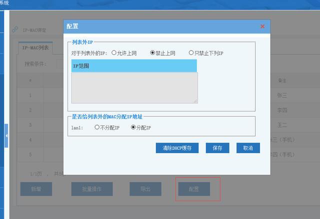 上网行为管理如何实现跨网段IP-MAC绑定
