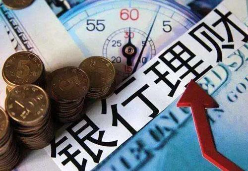 如今4%的银行定期非保本浮动理财安全吗?