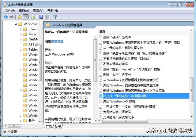 教你如何将电脑C盘设置成禁止安装任何软件