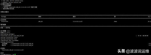 一文掌握linux系统路由跟踪指令traceroute