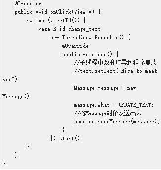 Android 异步消息处理机制解析