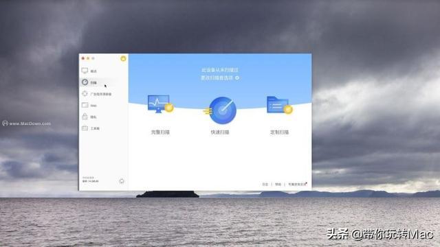 趋势安全大师 Mac版