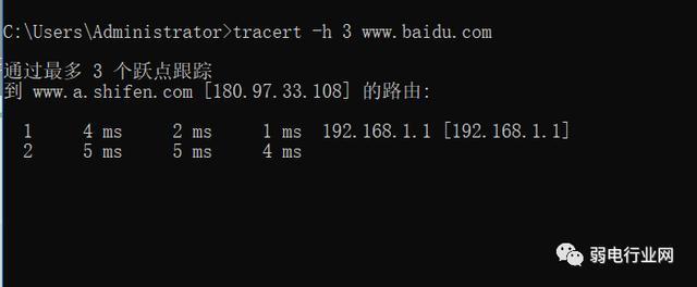 ping、arp、tracert、route这四大命令的详细用法