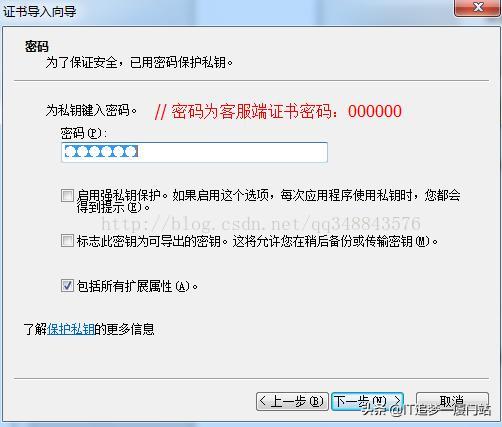 Tomcat配置HTTPS安全认证