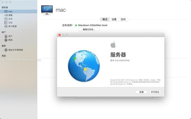 macOS Server:摇身一变,你的Mac就是一台强大的服务器