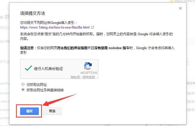 外贸自建独立站如何被Google快速收录技巧