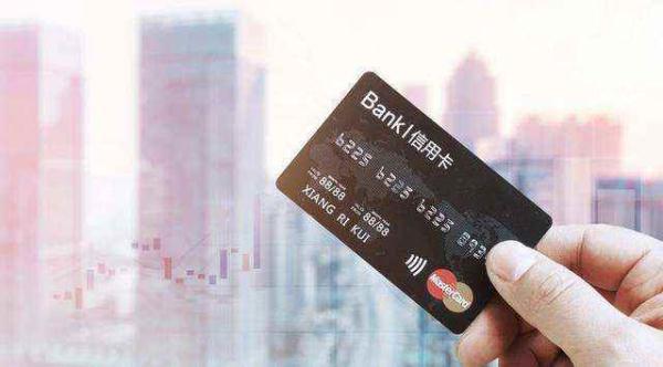 申请信用卡时,怎么才能不被银行套路?