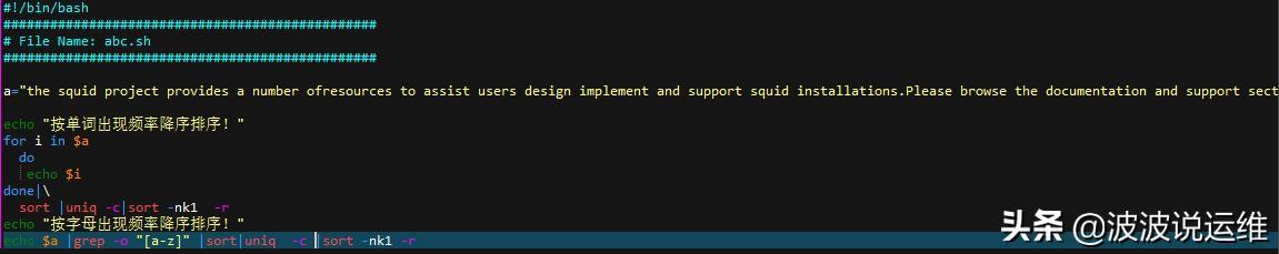 如何用shell脚本实现单词及字母去重排序?