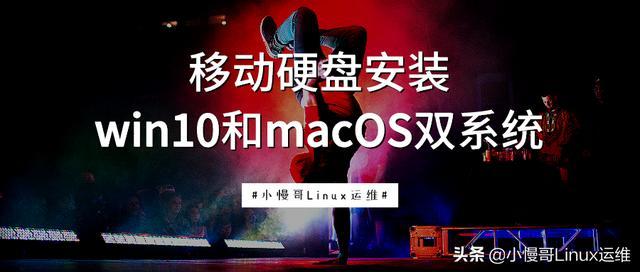 在macbook上运行移动硬盘里的win10和macos