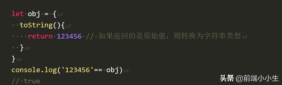 javascript 类型的隐式转换
