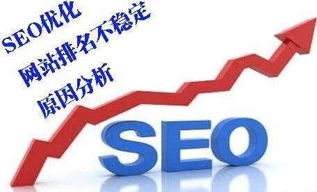 网站SEO优排不稳定的原因