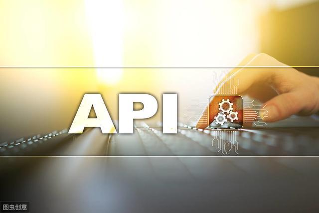 API常见接口