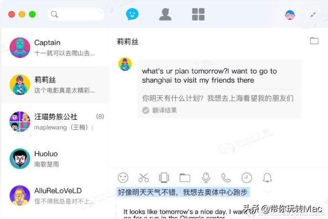 QQ for Mac+QQ小助手