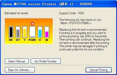 佳能喷墨打印机报错不能用?看到这些代码这样做立马解决