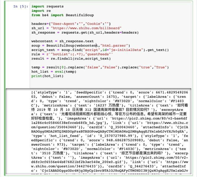 用 Python 监控知乎和微博的热门话题