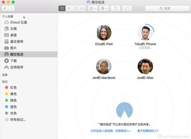 Mac实用小技巧 Mac怎么使用隔空投送