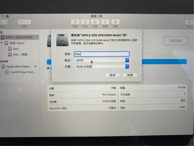 Mac os 10.15系统 使用安装盘快速降级10.14 你会了吗?