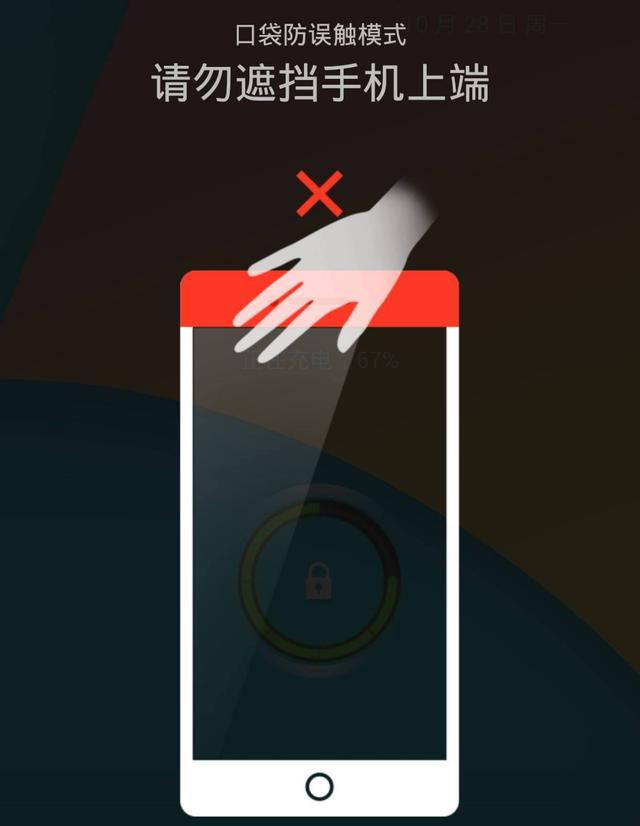 """手机总出现""""请勿遮挡屏幕""""提醒?其实是一个非常贴心的小功能"""