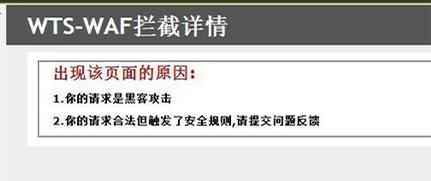网站突然提示WTS-WAF错误,页面被拦截,被黑了?