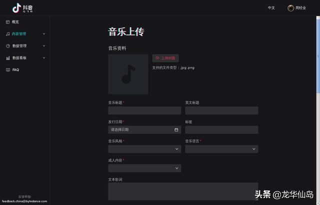 如何制作抖音背景音乐并给用户使用?