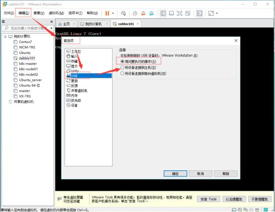 Centos7硬盘分区及挂载目录(截图+过程演示)