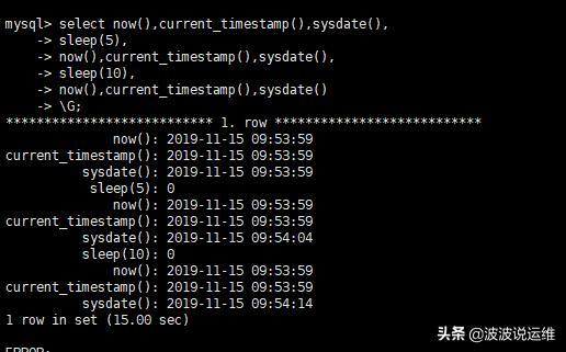详解mysql三大时间函数now()、current_timestamp() 和sysdate()