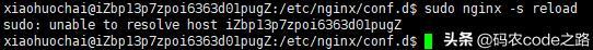 教你使用nginx部署网站教程