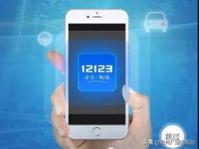 """交管""""12123""""手机处理违章更方便"""