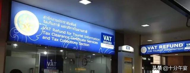 泰国入境卡?换泰铢?商品退税?怎么搞?