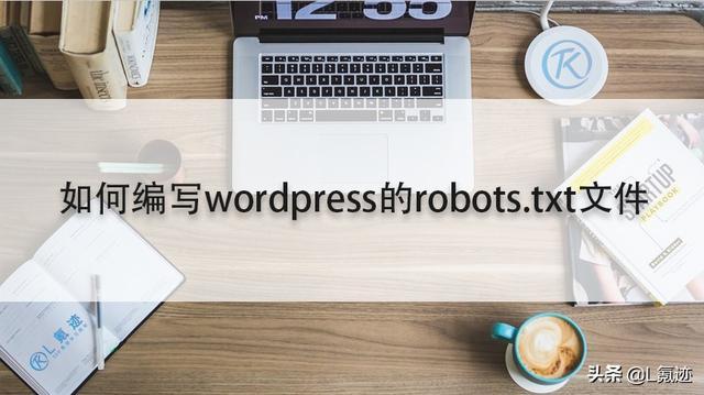 一文教你如何编写wordpress的robots.txt文件