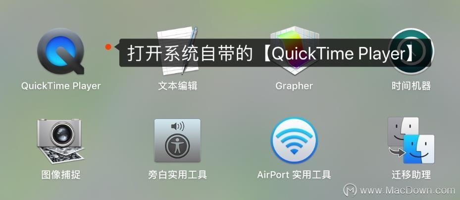iphone投屏到mac电脑的方法