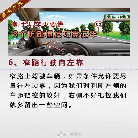 新手开车不要慌,8个防碰撞技巧需牢记