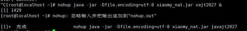 网云穿内网穿透Linux版本使用教程