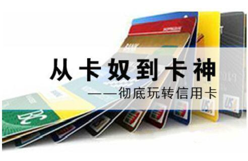 详细介绍信用卡账单日和还款日