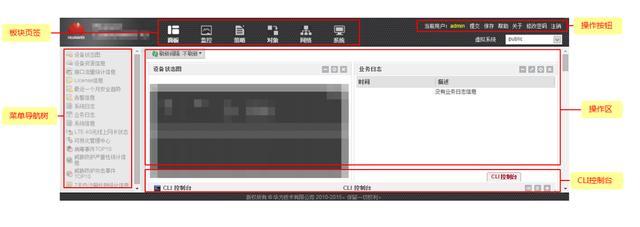 防火墙入门基础之登录Web配置界面,看完小白也可配置,超简单