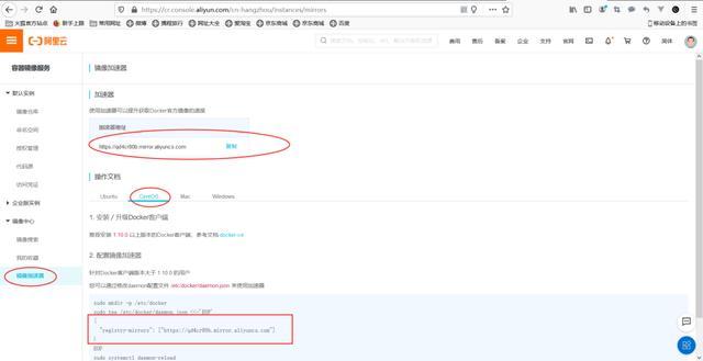 Docker配置阿里云镜像服务