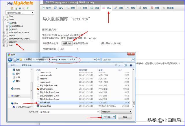 使用win7快速搭建SQL注入环境,你离web渗透真的越来越近