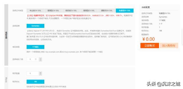 阿里云服务器购买配置SSL证书全过程