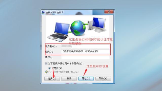 Windows 设置VPN代理连接