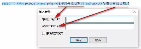 Mysql弹出对话框,输入参数,运行查询或存储过程