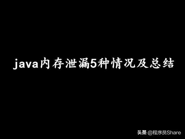 java内存泄漏5种情况及总结,读完之后,大部分程序员收藏了...